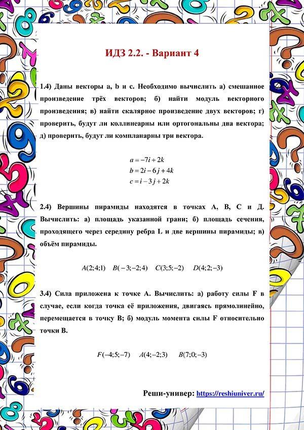 Зд-idz 2.2_V-4 Рябушко