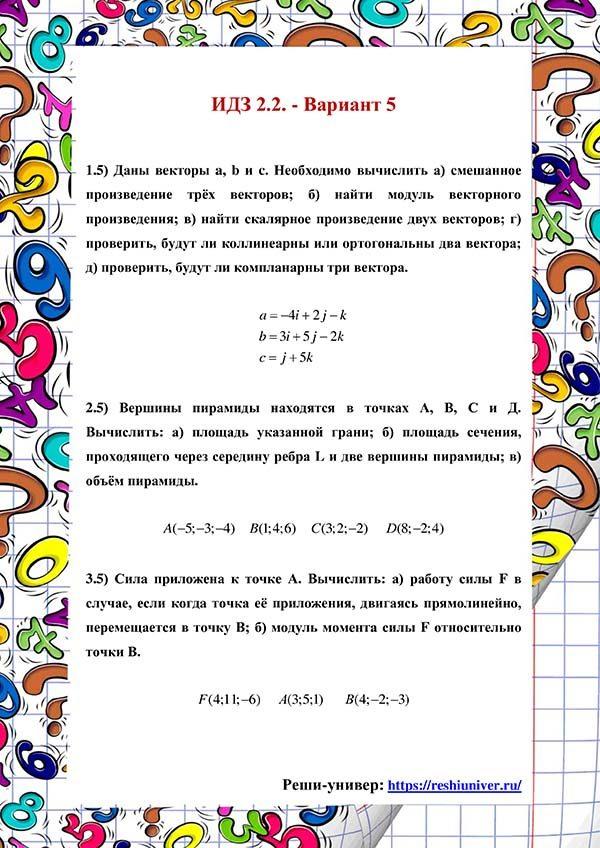 Зд-idz 2.2_V-5 Рябушко