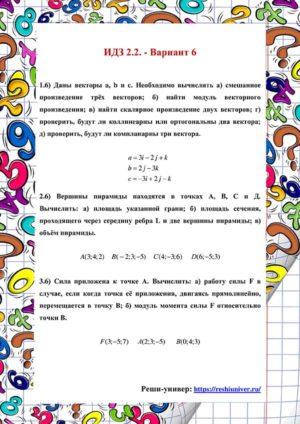 Зд-idz 2.2_V-6 Рябушко