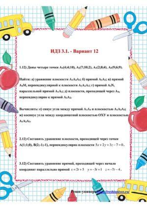 Зд-idz 3.1_V-12 Рябушко