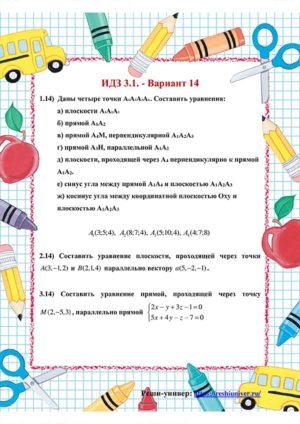 Зд-idz 3.1_V-14 Рябушко