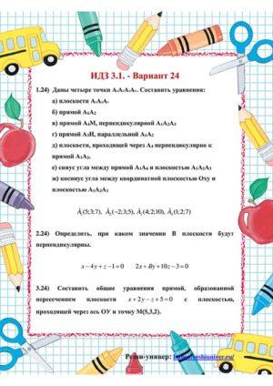 Зд-idz 3.1_V-24 Рябушко