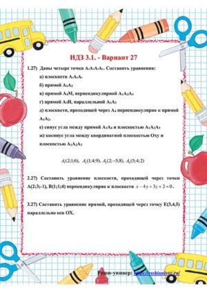 Зд-idz 3.1_V-27 Рябушко