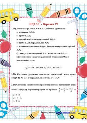 Зд-idz 3.1_V-29 Рябушко
