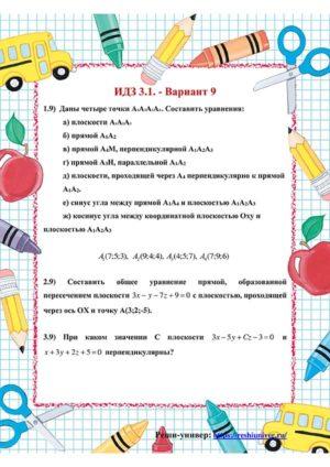 Зд-idz 3.1_V-9 Рябушко