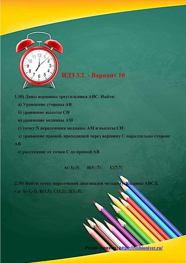 Зд-idz 3.2_V-10 Рябушко