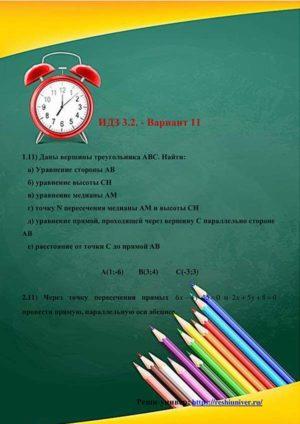 Зд-idz 3.2_V-11 Рябушко