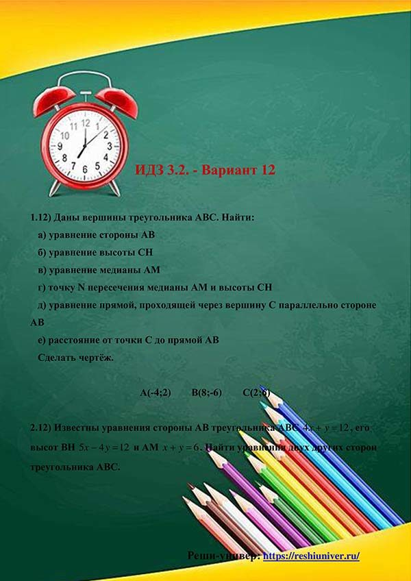 Зд-idz 3.2_V-12 Рябушко