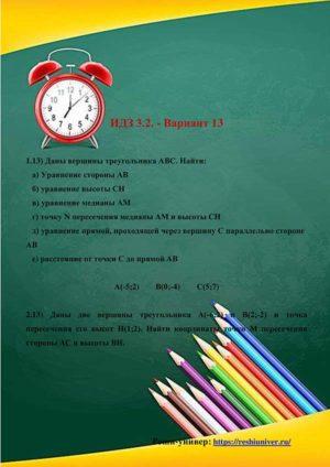 Зд-idz 3.2_V-13 Рябушко