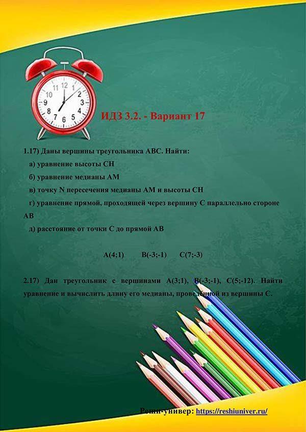 Зд-idz 3.2_V-17 Рябушко