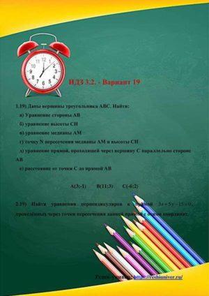 Зд-idz 3.2_V-19 Рябушко