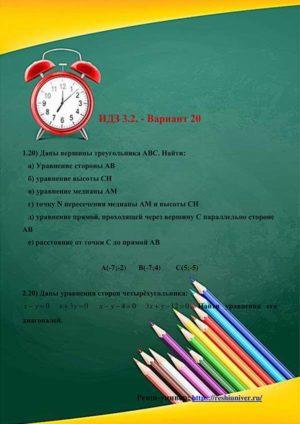 Зд-idz 3.2_V-20 Рябушко