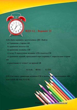 Зд-idz 3.2_V-21 Рябушко