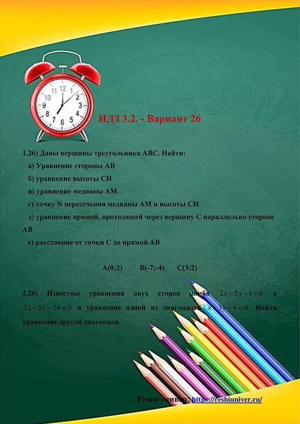 Зд-idz 3.2_V-26 Рябушко