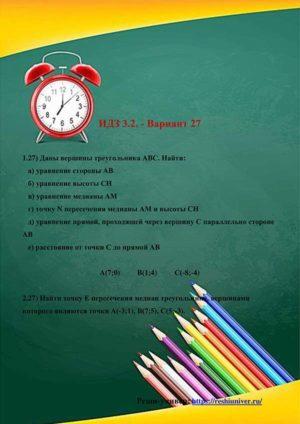Зд-idz 3.2_V-27 Рябушко