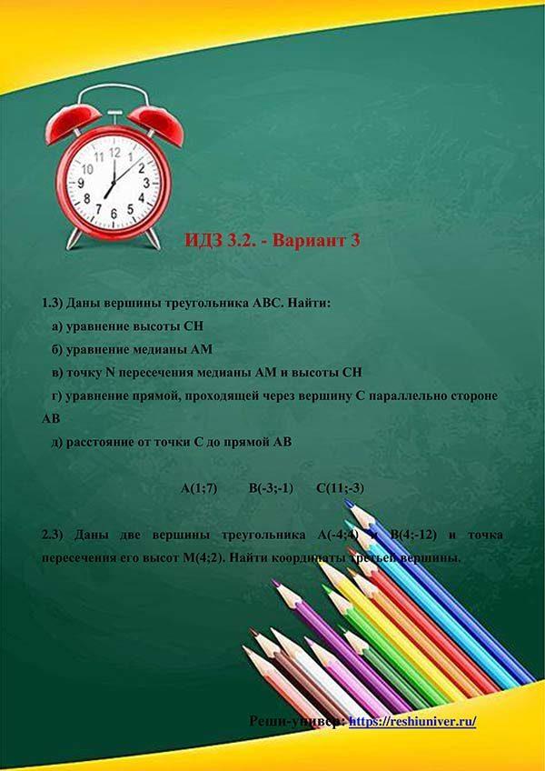 Зд-idz 3.2_V-3 Рябушко