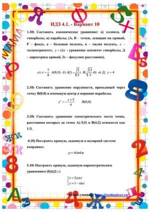 Зд-idz 4.1_V-10 Рябушко