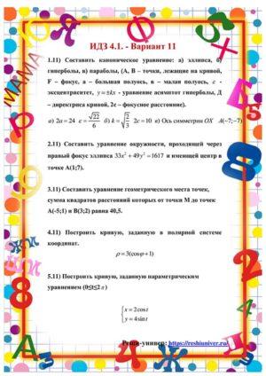 Зд-idz 4.1_V-11 Рябушко