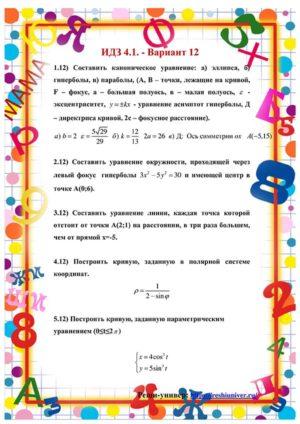 Зд-idz 4.1_V-12 Рябушко