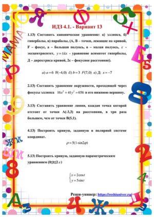 Зд-idz 4.1_V-13 Рябушко