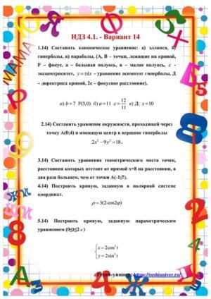 Зд-idz 4.1_V-14 Рябушко