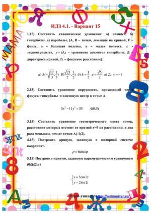 Зд-idz 4.1_V-15 Рябушко