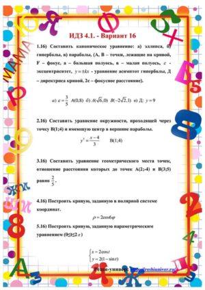Зд-idz 4.1_V-16 Рябушко