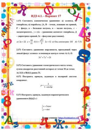 Зд-idz 4.1_V-17 Рябушко