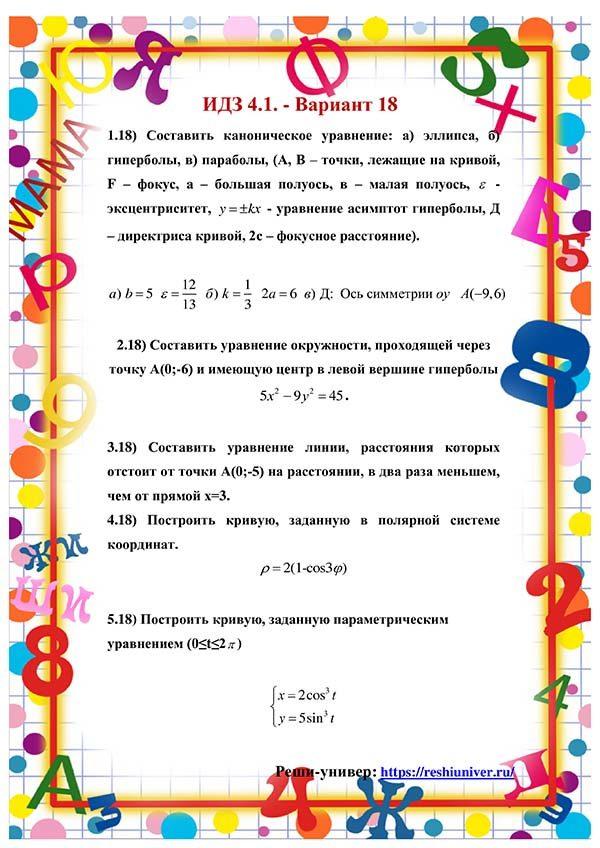 Зд-idz 4.1_V-18 Рябушко