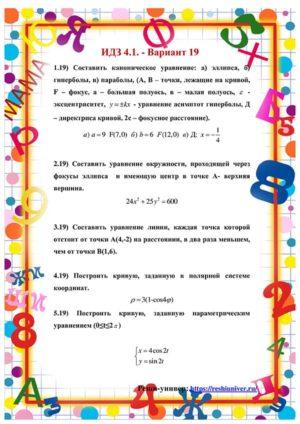 Зд-idz 4.1_V-19 Рябушко