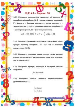 Зд-idz 4.1_V-20 Рябушко