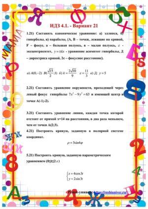 Зд-idz 4.1_V-21 Рябушко