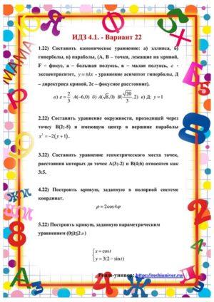 Зд-idz 4.1_V-22 Рябушко