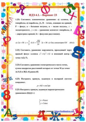 Зд-idz 4.1_V-23 Рябушко