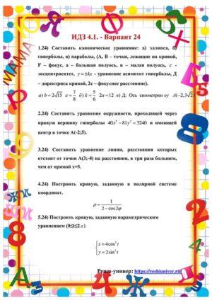 Зд-idz 4.1_V-24 Рябушко