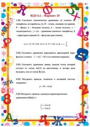 Зд-idz 4.1_V-25 Рябушко