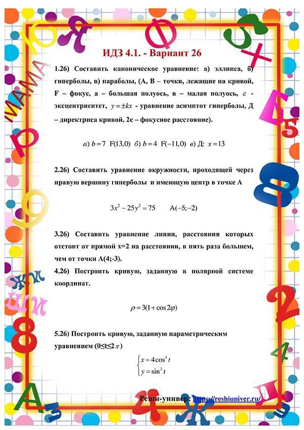 Зд-idz 4.1_V-26 Рябушко