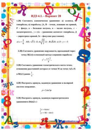 Зд-idz 4.1_V-28 Рябушко