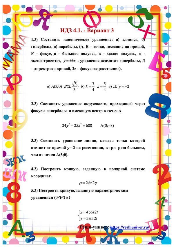Зд-idz 4.1_V-3 Рябушко