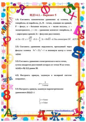 Зд-idz 4.1_V-5 Рябушко