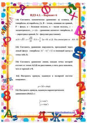 Зд-idz 4.1_V-6 Рябушко