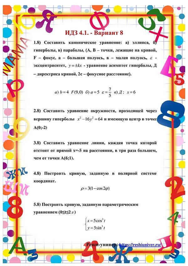 Зд-idz 4.1_V-8 Рябушко
