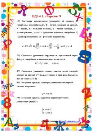 Зд-idz 4.1_V-9 Рябушко