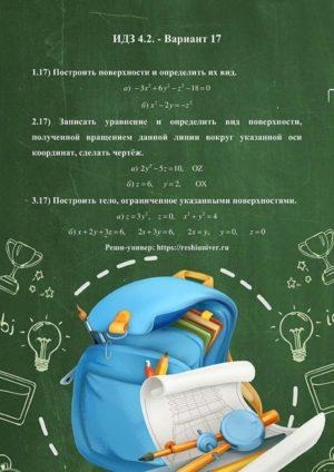 Зд-idz 4.2_V-17 Рябушко