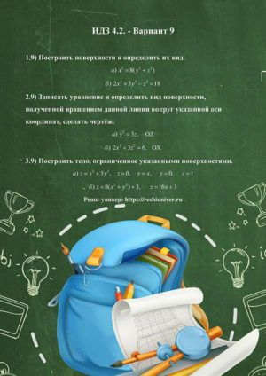 Зд-idz 4.2_V-9 Рябушко