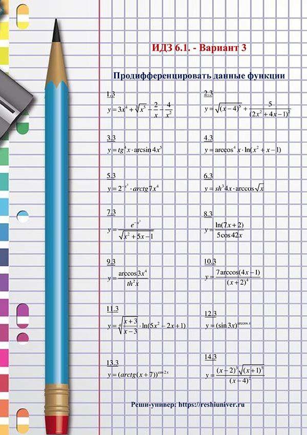 Зд-idz 6.1_V-3 Рябушко