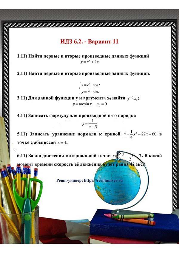 Зд-idz 6.2_V-11 Рябушко