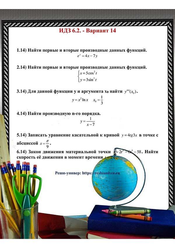 Зд-idz 6.2_V-14 Рябушко
