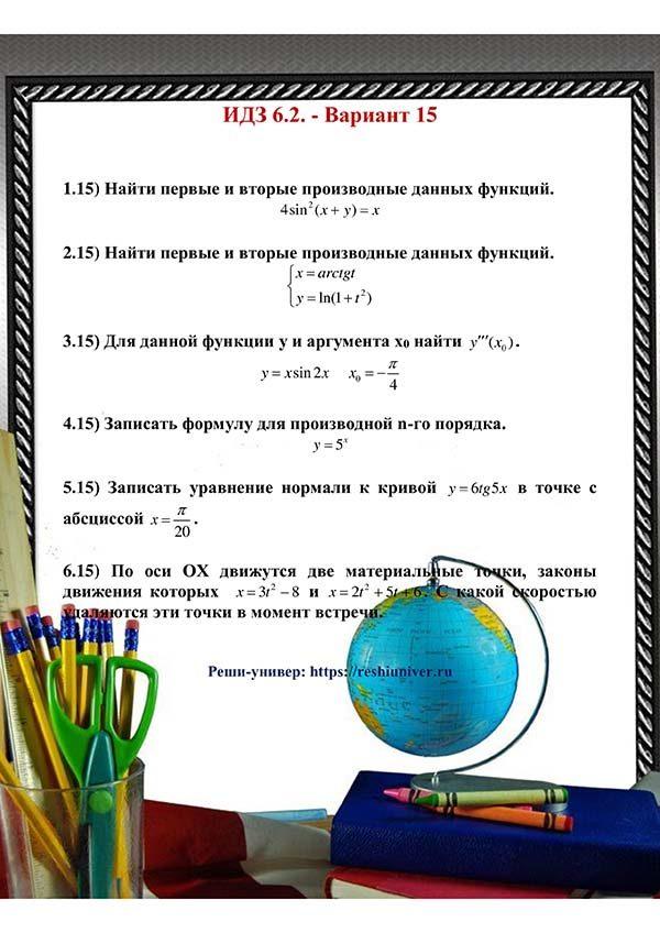 Зд-idz 6.2_V-15 Рябушко