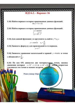 Зд-idz 6.2_V-16 Рябушко